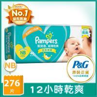 【幫寶適】 超薄乾爽 嬰兒紙尿褲 (NB) 46片 x6包/箱