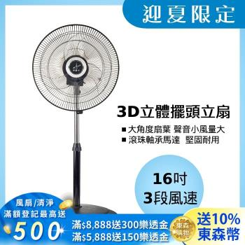 【伊娜卡】16吋3D立體擺頭桌立扇 ST-1672M