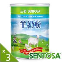 【三多】健康系列羊奶粉3罐組(800g/罐)