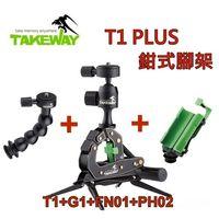 TAKEWAY T1PLUS鉗式腳架T1+G1+蛇頸FN01+運動型手機座