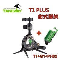 TAKEWAY T1PLUS鉗式腳架T1+G1+PH02
