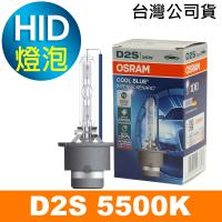 OSRAM 66240CBI D2S 5500K 加亮20% HID燈泡(公司貨保固一年)
