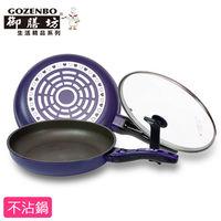 【御膳坊】薔薇大金陶瓷平底鍋(30cm)附可站立玻蓋