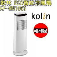 【Kolin歌林】ECO智能涼風扇KF-MN106S / 可遙控 / 自動擺頭 / 可定時 / 三段風速-網(福利品)
