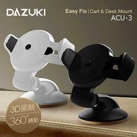 DAZUKI 壓力快收型任意黏凝膠吸盤支架(尊爵黑/時尚白) ACU-3