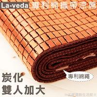 【La Veda 】專利棉織帶竹炭麻將涼蓆 6x6尺(雙人加大)