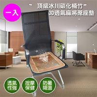 【精靈工廠】頂級冰川碳化楠竹3D透氣麻將蓆座墊-一入-B0517