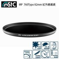 STC IR PASS 紅外線濾鏡 760Type 82mm (82,公司貨)