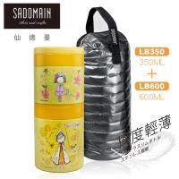 仙德曼 SADOMAIN法國少女輕量保溫保冷食物罐旅行組-黃色