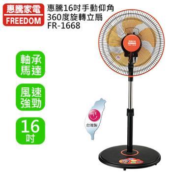 【惠騰】16吋手動仰角360度旋轉立扇FR-1668