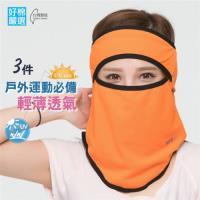 【好棉嚴選】戶外運動騎車 遮陽快乾 立體防塵運動頭巾 透氣防曬面罩頭套-橘色 3件組