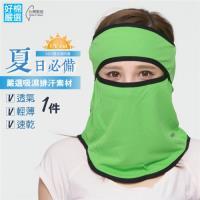 【好棉嚴選】抗UV透氣防塵 快乾運動頭巾 遮陽防曬防蚊蟲 戶外騎車頭套面罩-綠色 1件組