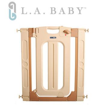 美國 L.A. Baby 雙向自動上鎖安全圍欄/門欄/柵欄(贈兩片延伸件)米黃色
