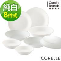 【美國康寧CORELLE】純白8件式餐盤組(H11)