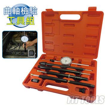 【良匠工具】引擎測定及設定組 / 曲軸檢驗工具(帶錶) 台灣製造 有保固