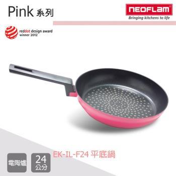 NEOFLAM鑽石鍋不沾鍋平底鍋24cm粉色