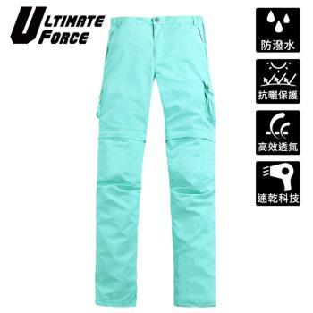 Ultimate Force 極限動力「衝鋒」女款兩截速乾工作褲-天藍色