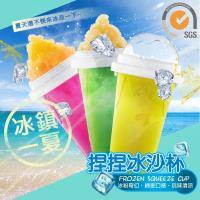 巧福捏捏冰沙杯4入組UC-108(4色各1)