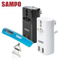 【SAMPO聲寶】 萬國充電器轉接頭+行李吊秤(EP-U141AU2+BF-L1402AL)