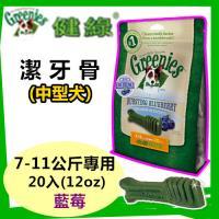 【新品】美國Greenies 健綠潔牙骨 中型犬7-11公斤專用 /藍莓/  寵物飼料 牙齒保健磨牙