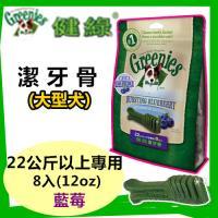 【新品】美國Greenies 健綠潔牙骨 大型犬22公斤以上專用 /藍莓/ (12oz/8支入) 寵物飼料 牙齒保健磨牙