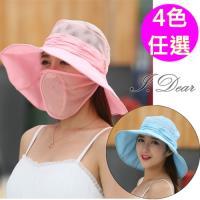 【I.Dear】春夏防曬網狀抗UV口罩遮陽帽(4色)現貨