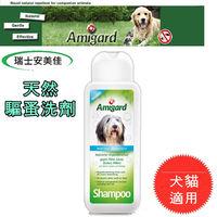 瑞士【Amigard安美佳】天然驅蚤洗劑【犬貓適用 (250ml)】