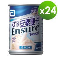 亞培 安素雙卡(237ml x24罐)