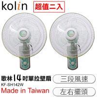 (2入組)Kolin歌林 14吋 涼風壁扇台灣製造-KF-SH142W