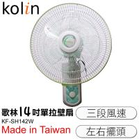 Kolin歌林 14吋 涼風壁扇(綠)KF-SH142W