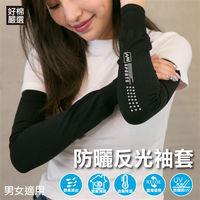 【好棉嚴選】夏日必備 MIT機能型反光防曬袖套 透氣乾爽 男女適用 抗UV首選-黑色 1件組