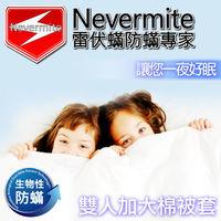 【Nevermite雷伏蟎】天然精油 防蟎雙人加大棉被套 (NB-803)