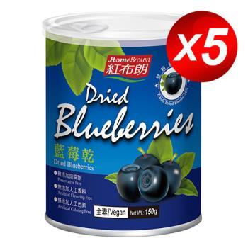 紅布朗 藍莓乾(150g/罐)*5