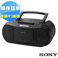 SONY 三合一手提音響 CFD-S70+送音樂CD