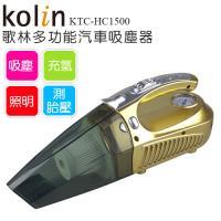 【歌林】多功能吸塵器KTC-HC1500