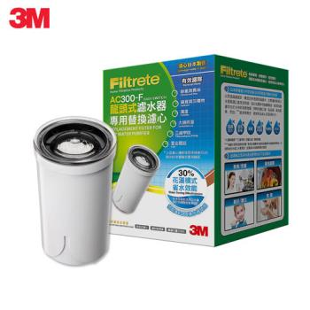3M Filtrete 中空絲膜龍頭式濾水器替換濾心AC300-F
