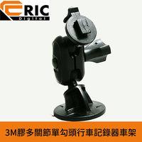 3M膠多關節單勾頭行車記錄器車架