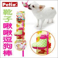 日本Petio啾啾逗狗棒互動玩具-靴子造型
