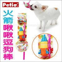 日本Petio啾啾逗狗棒互動玩具-火箭造型
