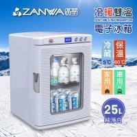 贈頂級咖啡 ZANWA晶華 冷熱兩用電子行動冰箱/冷藏箱/保溫箱/孵蛋機 CLT-25A