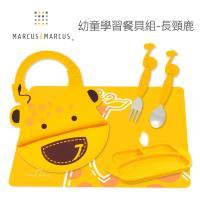【MARCUS&MARCUS】幼童學習餐具組-長頸鹿-行動