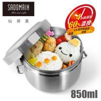 【仙德曼 SADOMAIN】輕量保溫/保冷便當盒-850ML
