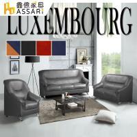 盧森堡1+2+3人座皮沙發
