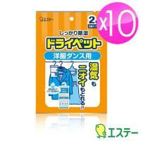 ST雞仔牌 衣櫃用吸濕小包(50gx2枚) 10入組ST-906178