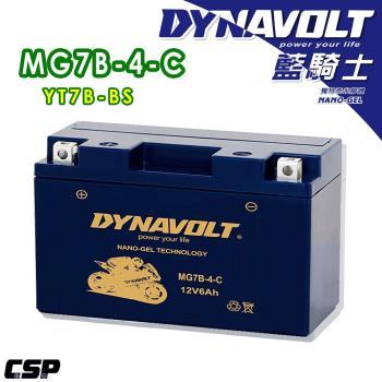 (藍騎士) MG7B-4-C 同YT7B-BS GT7B-BS 新勁戰GTR 125 SMAX 155 換電池 機車電瓶 重型機車 重機