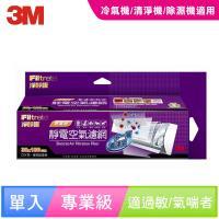 冷氣適用★ 3M淨呼吸靜電空氣濾網-專業級捲筒式