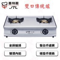 喜特麗全銅爐頭雙口傳統爐瓦斯爐(液化瓦斯)JT-2888S