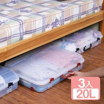 《真心良品》手提式附輪收納箱20L(3入)