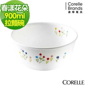任-【美國康寧CORELLE】春漾花朵900ml拉麵碗