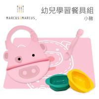 【MARCUS&MARCUS】幼兒學習餐具組-小豬黃